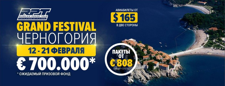 rpt_montenegro